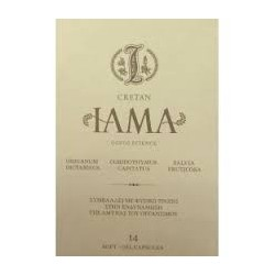 Cretan Iama (Κρητικό Ίαμα) 14 Softgels