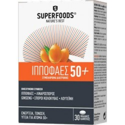Superfoods Ιπποφαές 50+ 30 μαλακές κάψουλες