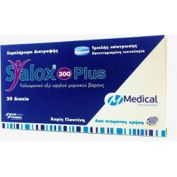 Syalox 300 Plus Συμπλήρωμα με Υαλουρονικό Οξύ Υψηλού Μοριακού Βάρους 20tabs