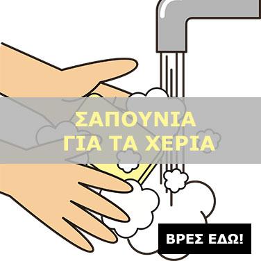 Σαπούνια τα Χέρια