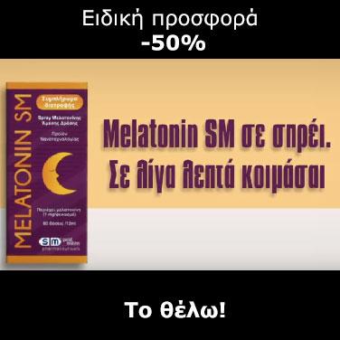 melatonin offer