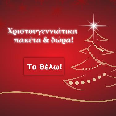 Χριστουγεννιάτικα Πακέτα & Δώρα